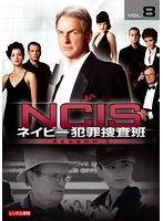 NCIS~ネイビー犯罪捜査班 シーズン3 vol.8