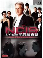 NCIS~ネイビー犯罪捜査班 シーズン3 vol.9