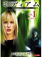 ミディアム 霊能捜査官アリソン・デュボア シーズン1 Vol.1