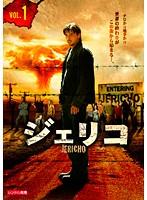 ジェリコ〜閉ざされた街〜 Vol.1