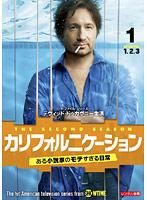カリフォルニケーション ある小説家のモテすぎる日常 シーズン2 Vol.1
