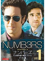 NUMB3RS ナンバーズ 天才数学者の事件ファイル シーズン5 Vol.1