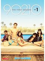 新ビバリーヒルズ青春白書 90210 シーズン1 Vol.1