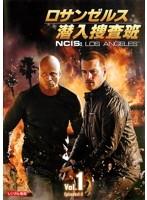ロサンゼルス潜入捜査班 〜NCIS:Los Angeles 1
