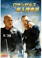 ロサンゼルス潜入捜査班 〜NCIS:Los Angeles シーズン2 vol.1