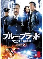 ブルー・ブラッド NYPD 正義の系譜 シーズン2 Vol.8