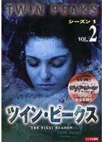 ツイン・ピークス シーズン1 Vol.2