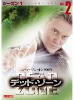 デッド・ゾーン <シーズン1> Vol.2