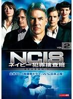 NCIS〜ネイビー犯罪捜査班 Vol.2