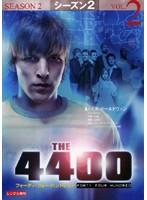 4400 フォーティ・フォー・ハンドレッド シーズン2 Vol.2