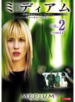 ミディアム 霊能捜査官アリソン・デュボア シーズン1 Vol.2