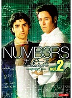 NUMB3RS ナンバーズ 天才数学者の事件ファイル シーズン1 Vol.2