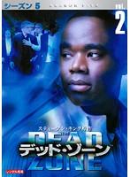 デッド・ゾーン <シーズン5> Vol.2