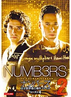 NUMB3RS ナンバーズ 天才数学者の事件ファイル シーズン4 Vol.2