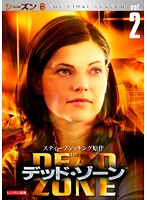 デッド・ゾーン <シーズン6> Vol.2