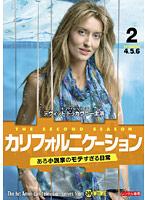 カリフォルニケーション ある小説家のモテすぎる日常 シーズン2 Vol.2