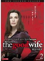 グッド・ワイフ 彼女の評決 シーズン2 2