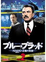 ブルー・ブラッド NYPD 正義の系譜 Vol.2