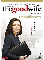 グッド・ワイフ 彼女の評決 シーズン1 2