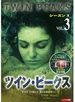 ツイン・ピークス シーズン1 Vol.3