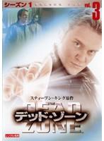 デッド・ゾーン <シーズン1> Vol.3