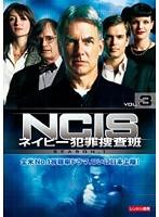 NCIS〜ネイビー犯罪捜査班 Vol.3