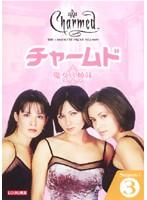 チャームド 魔女3姉妹 シーズン1 vol.3