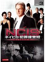 NCIS〜ネイビー犯罪捜査班 シーズン3 vol.3