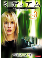 ミディアム 霊能捜査官アリソン・デュボア シーズン1 Vol.3