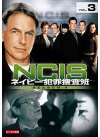 NCIS〜ネイビー犯罪捜査班 シーズン4 vol.3