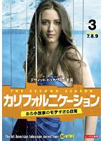 カリフォルニケーション ある小説家のモテすぎる日常 シーズン2 Vol.3