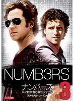 NUMB3RS ナンバーズ 天才数学者の事件ファイル ファイナル・シーズン Vol.3