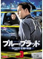ブルー・ブラッド NYPD 正義の系譜 Vol.3