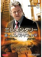 エレメンタリー ホームズ&ワトソン in NY vol.3