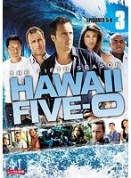 HAWAII FIVE-0 シーズン5 3