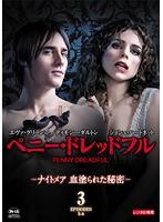 ペニー・ドレッドフル~ナイトメア 血塗られた秘密~ Vol.3