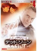 デッド・ゾーン <シーズン1> Vol.4