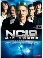 NCIS〜ネイビー犯罪捜査班 Vol.4