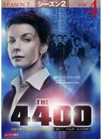 4400 フォーティ・フォー・ハンドレッド シーズン2 Vol.4