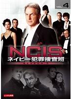 NCIS〜ネイビー犯罪捜査班 シーズン3 vol.4