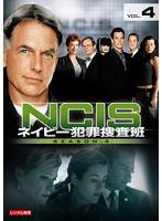 NCIS〜ネイビー犯罪捜査班 シーズン4 vol.4