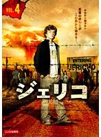 ジェリコ〜閉ざされた街〜 Vol.4