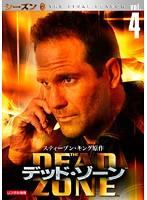 デッド・ゾーン <シーズン6> Vol.4