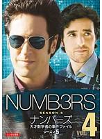 NUMB3RS ナンバーズ 天才数学者の事件ファイル シーズン5 Vol.4