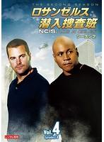 ロサンゼルス潜入捜査班 〜NCIS:Los Angeles シーズン2 vol.4