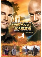 ロサンゼルス潜入捜査班 〜NCIS:Los Angeles シーズン3 vol.4