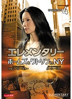 エレメンタリー ホームズ&ワトソン in NY vol.4
