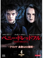 ペニー・ドレッドフル~ナイトメア 血塗られた秘密~ Vol.4