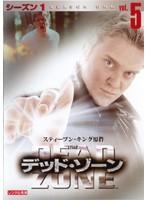 デッド・ゾーン <シーズン1> Vol.5