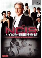 NCIS~ネイビー犯罪捜査班 シーズン3 vol.5
